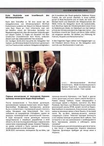 BILD-Ari-Lipinski-mit-MP-BW-Kretschmann,-Israels-Umweltminister-Amir-Perez-und-Barbara-Traub-IRGW-in-Tel-Aviv-25.6.13