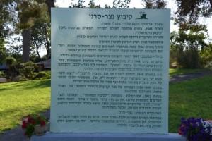 DSC_3807 Kibbuz Netzer Sereni, gegründet 18.6.1948
